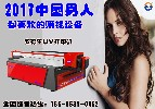 南宁3d背景墙uv平板打印机价格?
