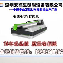 深圳广告牌uv打印机价格?图片