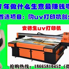 广州铝扣板印花机价格?图片