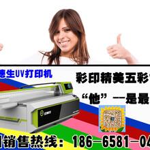 深圳瓷砖背景墙打印机哪家好?图片