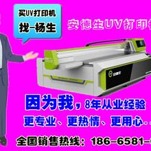 铝塑板uv彩印机多少钱一台?图片