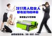 深圳3d集成墙板浮雕打印机价格?