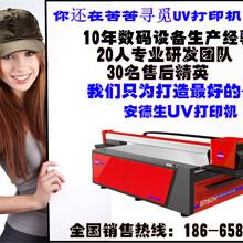 3d地板砖印花机多少钱一台?图片