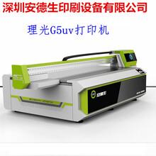 深圳厂家理光uv平板打印机价格多少一台?图片