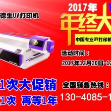 深圳瓷砖背景墙3d彩印机价格?图片