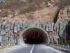 长三角隧道、洞门水泥塑石假山