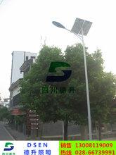 重庆新农村太阳能路灯-成都太阳能路灯厂家报价-四川德升