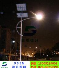 重庆太阳能路灯价格表-四川太阳能路灯厂家-四川德升