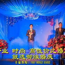 御缘婚庆,您身边专业的婚礼执行机构