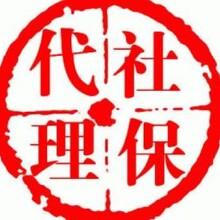 代理广州社保挂靠,代办广州社保,广州社会保险代缴公司
