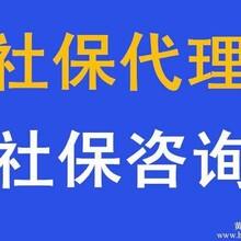 代缴惠州社保挂靠,惠州社保代理,代买惠州五险一金
