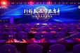 北京年会策划年会场地布置年会策划方案