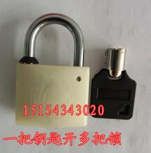 塑钢电力挂锁35mm电力挂锁表箱锁通开表箱锁图片