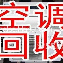 上海张江空调回收,浦东张江空调回收,张江园区空调回收