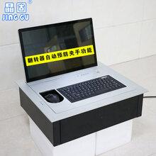 供应晶固22寸液晶屏电动会议翻转器图片