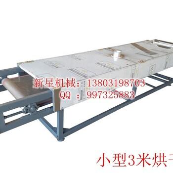中草藥烘干機3米自動烘干機隧道式烘干機定做烘干機