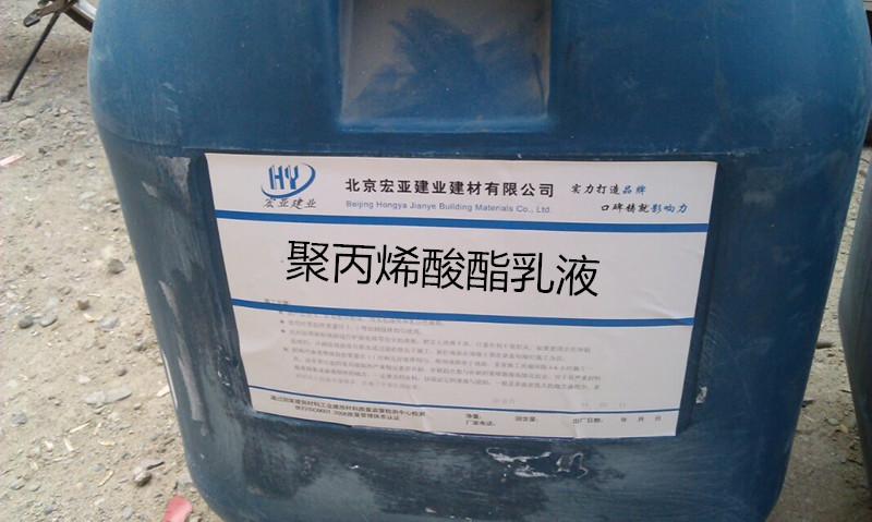 阿克陶县聚丙烯酸酯乳液价格--加工生产