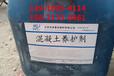 弥渡县混凝土养生液厂家-量大优惠-