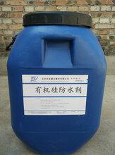 北仑渗透型防水剂销售厂家--产品图片