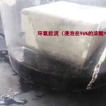 潞城环氧胶泥价格欢迎来电图片