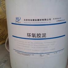 墨江环氧胶泥价格欢迎来电图片