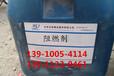 顺河回族水性阻燃剂销售厂家--产品图片