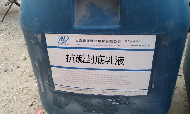 迁西县抗碱封底乳液资讯
