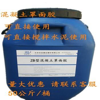 彰武县ZB型混凝土罩面胶厂商