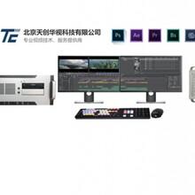天创华视TCEDIT4K非编系统图片
