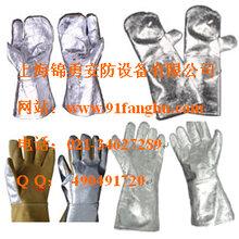高温防护手套/发电厂,高温防护手套/锅炉工,高温防护服手套/厂家批发_价格图片