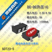 電動玩具專用升壓IC