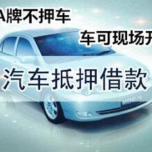 武汉汽车抵押贷款