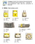 OMEGA/K型热电偶OSTW-K-M/F圆孔插头插座价格图片