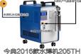 水焊机205