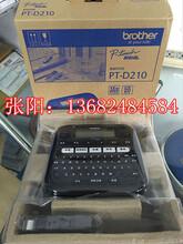兄弟便携式进口标签打印机PT-D210图片