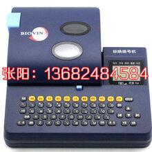 标映S680电缆套管号头印字机