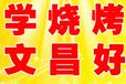 燒烤培訓-武漢燒烤培訓-湖北武漢燒烤培訓多少錢