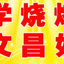 烧烤培训-武汉烧烤培训-湖北武汉烧烤培训多少钱图片