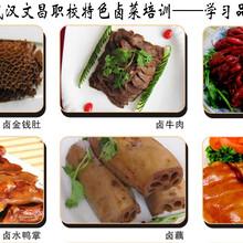 武汉卤菜培训图片