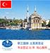 苏州昆山办理土耳其个人旅游签证/商务签证