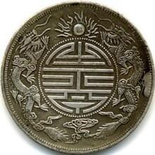 双龙寿字币双龙寿字币拍卖鉴定上海聚界艺术品有限公司