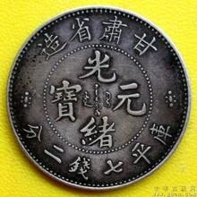 光绪元宝(甘肃省)鉴定拍卖上海光绪元宝拍卖上海聚界艺术品有限公司