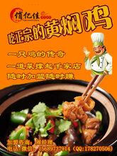 学习黄焖鸡米饭技术擦亮眼加盟不盲目