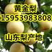 黑龙江黄金梨哪里便宜