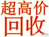 北京市批量回收UPS电源电池、UPS电源APC后备UPS电源