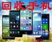 重庆高价回收二手手机,苹果手机回收三星华为oppo等手机图片