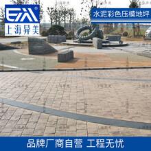 仿荷兰砖彩砖艺术地坪彩色混凝土仿砖艺术地坪材料批发全国施工图片