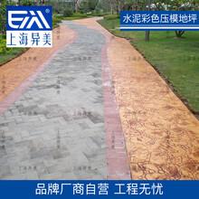 压模地坪价格,上海厂家直销,优惠多多,正品混凝土压模施工图片