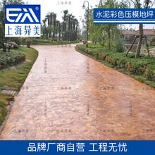 彩色压模地坪水泥仿石地面仿石材混凝土艺术路新材料施工图片