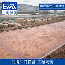 贵阳压模地坪材料销售施工彩色水泥园路铺装厂家促销图片